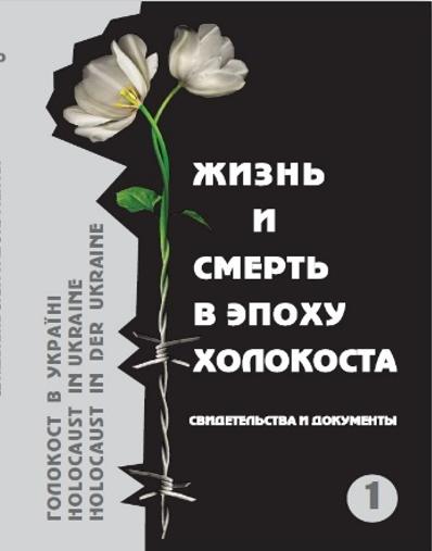 Жизнь и смерть в эпоху Холокоста. Свидетельства и документы в 3-х томах.